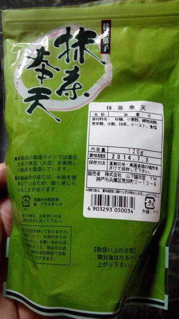 抹茶奉天 (2)