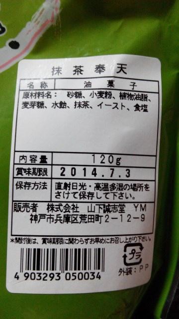 抹茶奉天 (3)