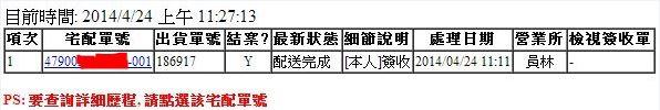 好魚網 (3)