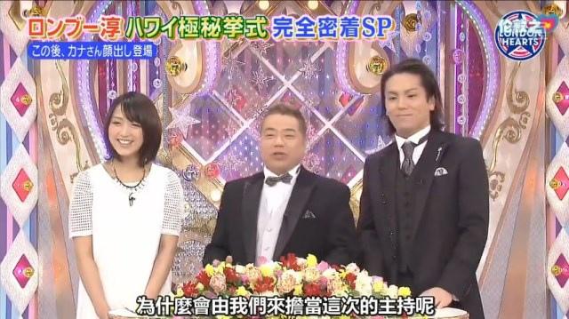 田村淳夏威夷婚禮SP (1)