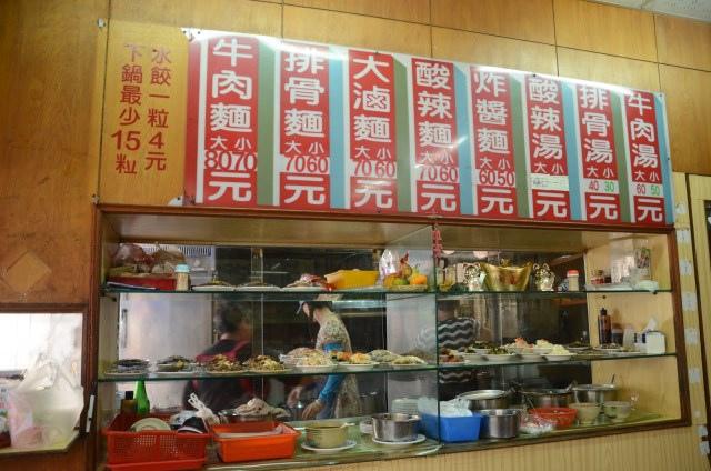 小陽春麵館 (1)