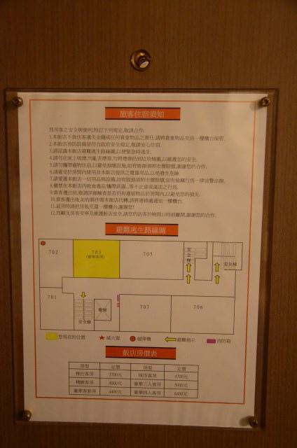 康橋商旅城市之星漢神館 (32)