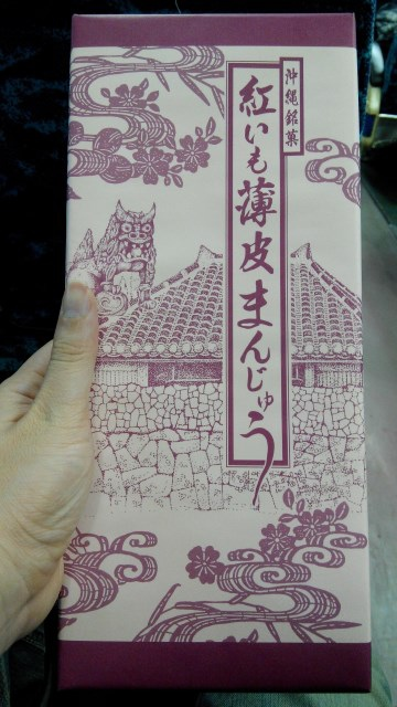 沖繩銘菓 紅いも薄皮まんじゅう (1)