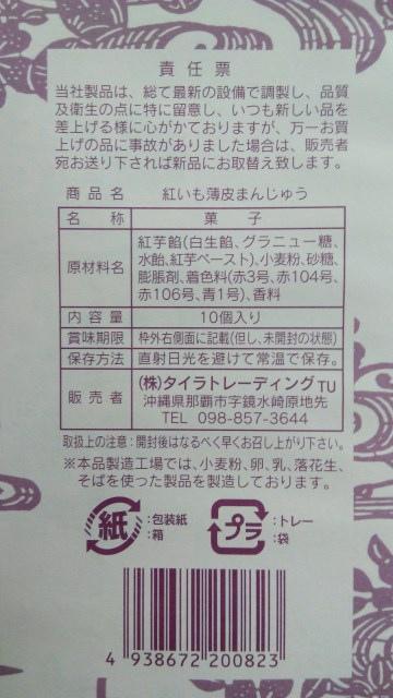 沖繩銘菓 紅いも薄皮まんじゅう (3)