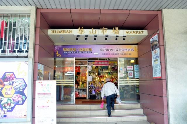阜杭豆漿 (15)