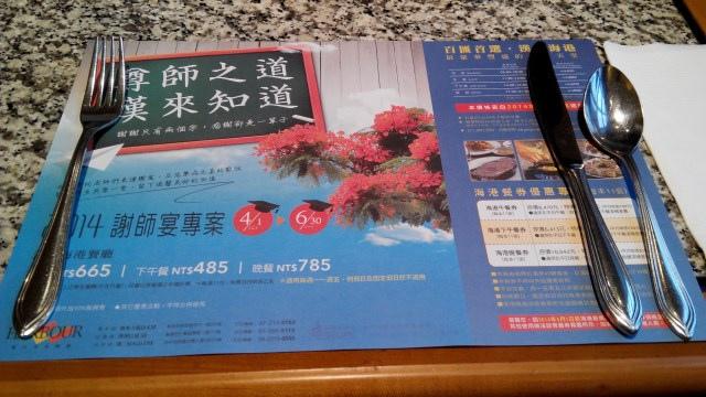 「漢來海港餐廳HARBOUR」漢來飯店43F (5)