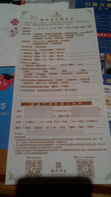 「漢來海港餐廳HARBOUR」漢來飯店43F (64)