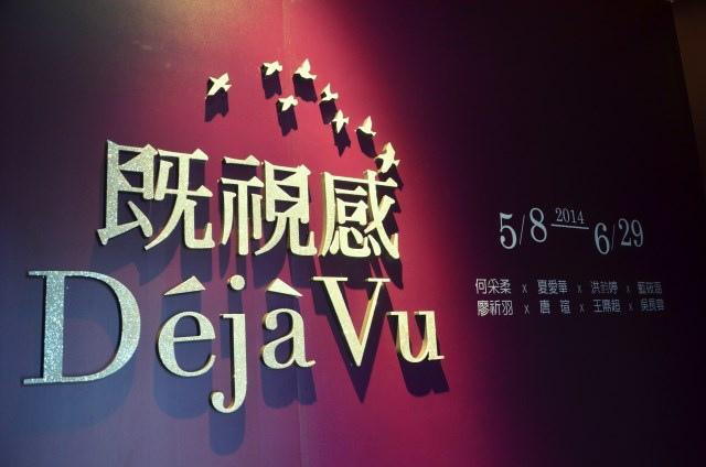 既視感 Deja Vu (4)
