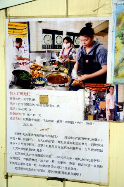 開元紅燒土魠魚羹 (22)