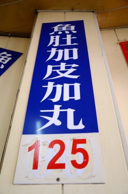 開元紅燒土魠魚羹 (4)