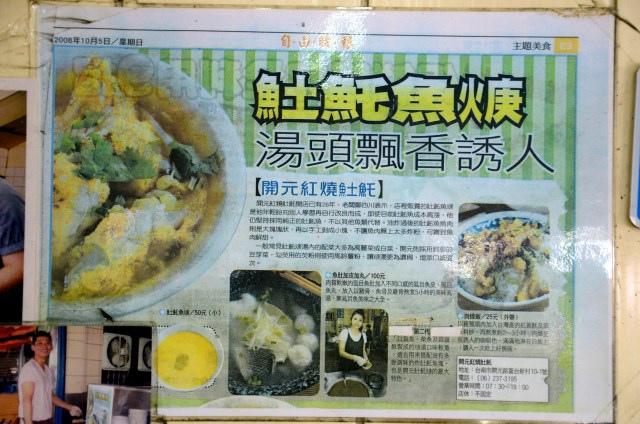 開元紅燒土魠魚羹 (21)