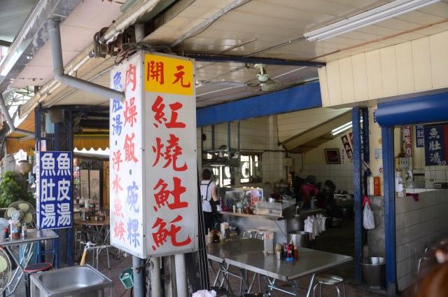 開元紅燒土魠魚羹 (25)