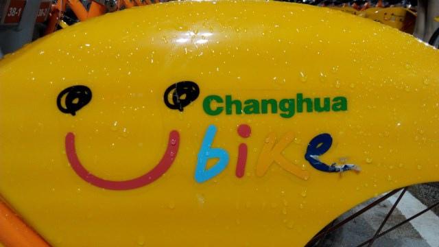 UBIKE CHANGHUA (5)