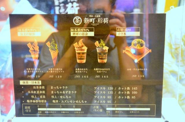 林百貨 三星園抹茶霜淇淋 (7)