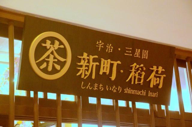 林百貨 三星園抹茶霜淇淋 (13)