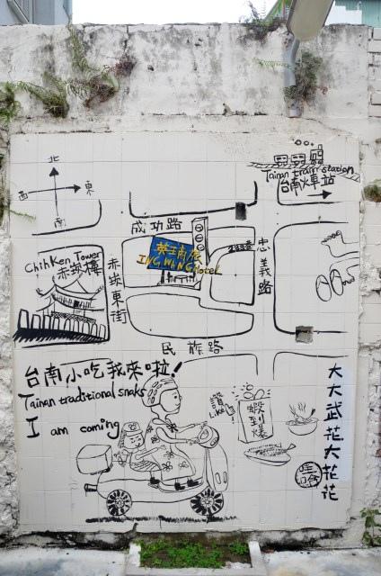 英王商旅停車場塗鴉 (14)