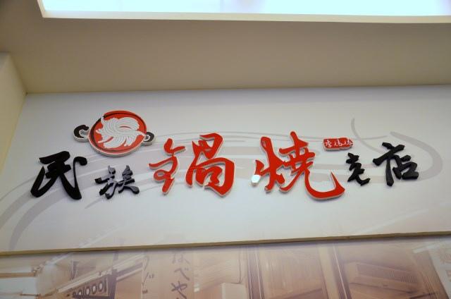 民族鍋燒意麵 (5)