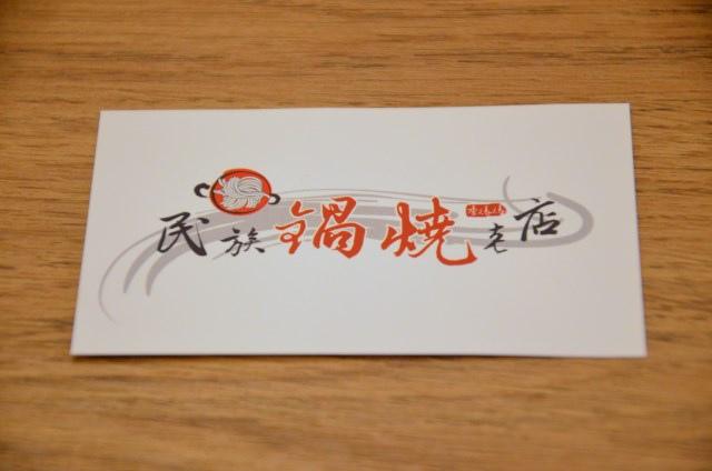 民族鍋燒意麵 (3)