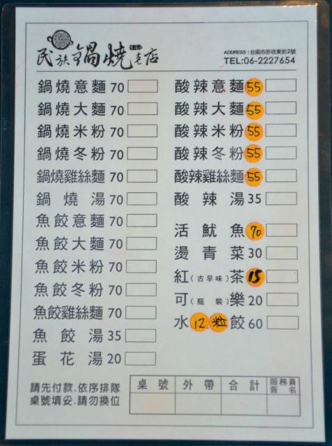 民族鍋燒意麵 (1)