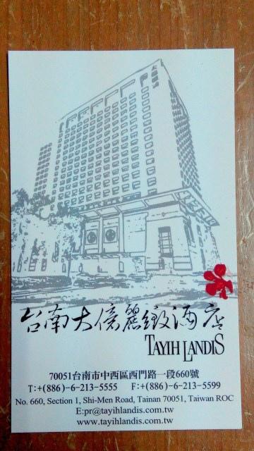 大億麗緻酒店 點心坊 夏威夷果塔 (9)