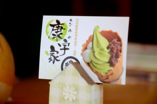 康宇家 (4)