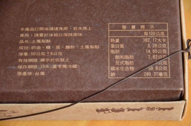 穀倉99 土鳳梨酥 (4)