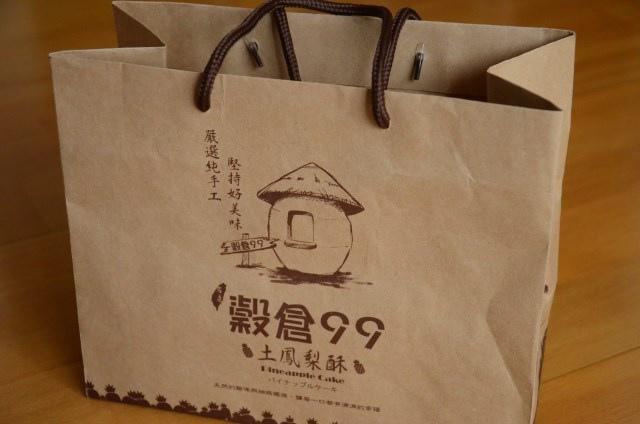 穀倉99 土鳳梨酥 (1)