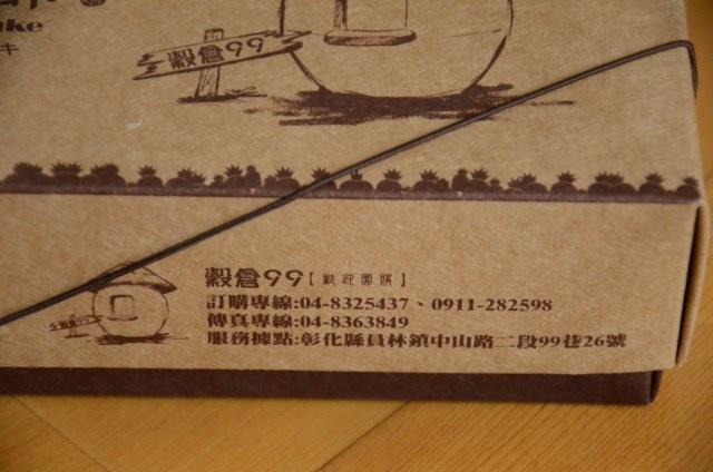 穀倉99 土鳳梨酥 (3)