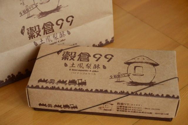 穀倉99 土鳳梨酥 (2)