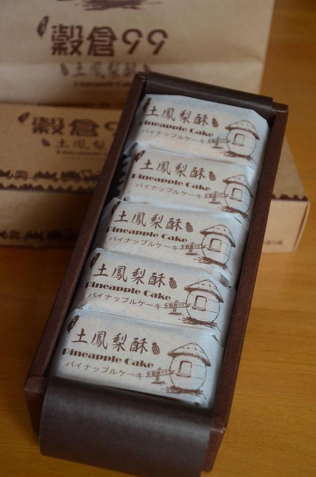 穀倉99 土鳳梨酥 (5)