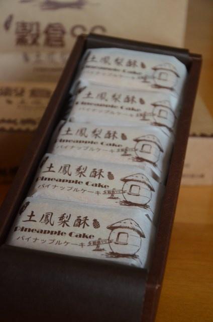 穀倉99 土鳳梨酥 (6)