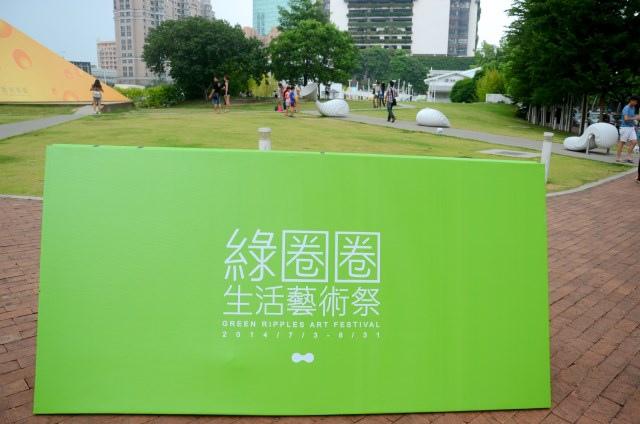 綠圈圈 (2)