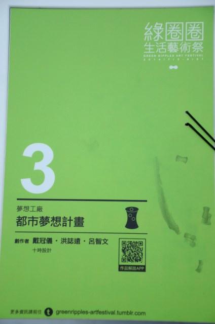 綠圈圈 (13)