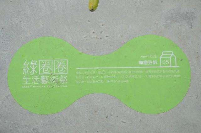 綠圈圈 (41)