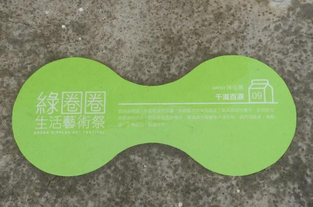 綠圈圈 (33)