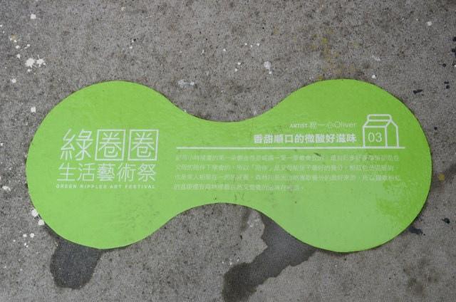 綠圈圈 (53)