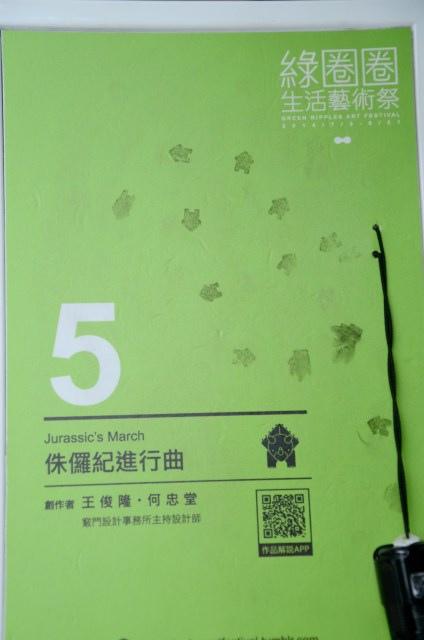 綠圈圈 (24)