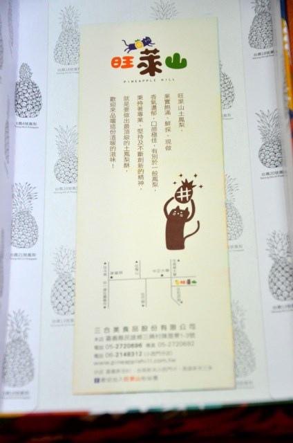 旺萊山 土鳳梨酥 (14)