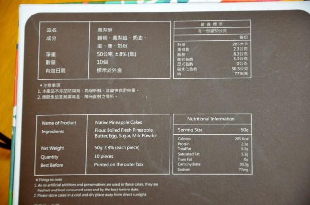 旺萊山 土鳳梨酥 (6)