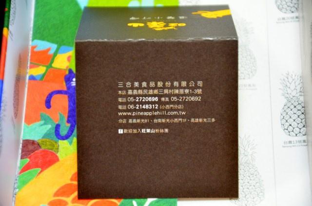 旺萊山 土鳳梨酥 (12)