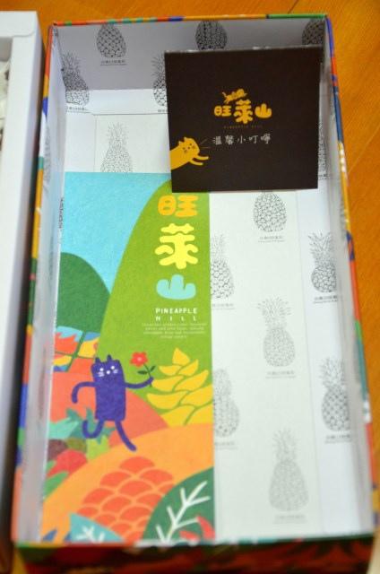 旺萊山 土鳳梨酥 (11)