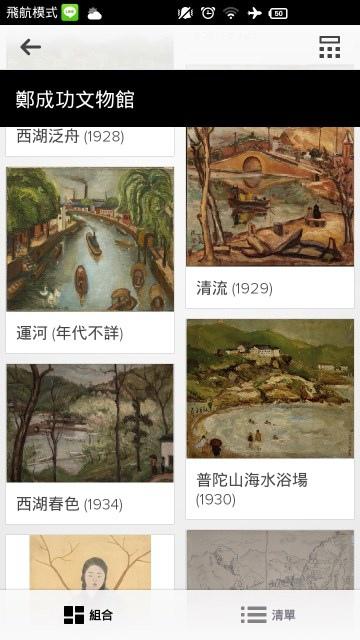 陳澄波展 (9)