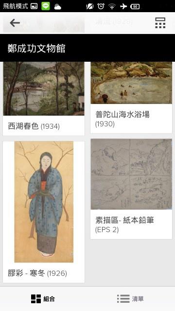 陳澄波展 (10)