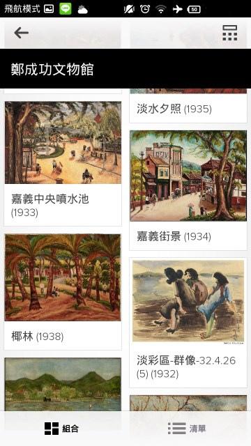 陳澄波展 (7)