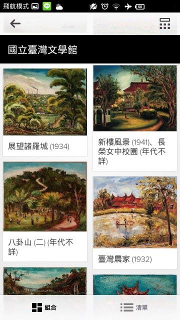 陳澄波展 (19)