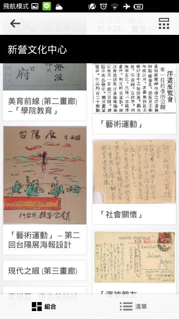 陳澄波展 (23)