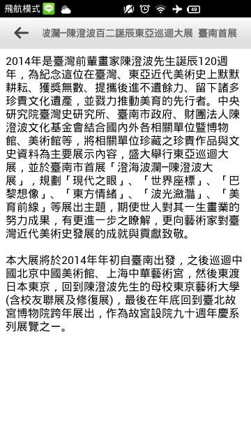 陳澄波展 (27)