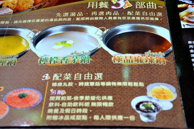 銀湯匙泰式火鍋 (4)