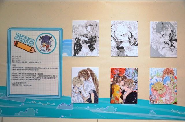 夏日動漫展 (78)
