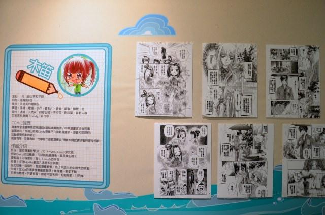 夏日動漫展 (84)
